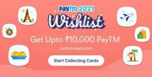 Paytm 2021 Wishlist Offer